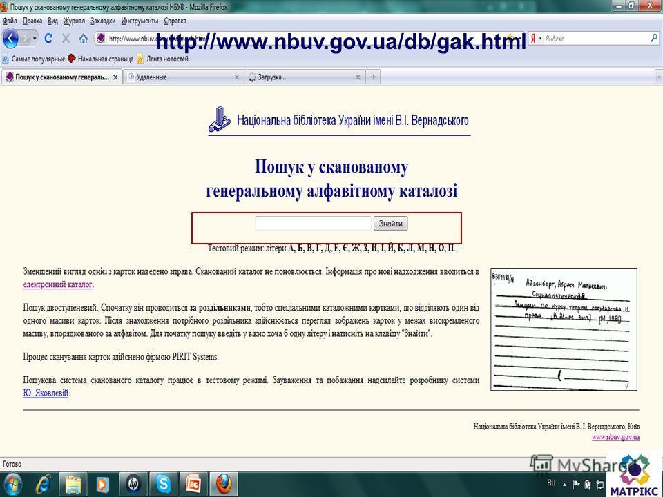 АДИС Матрикс Пресс - официальный дистрибьютор АБИС ИРБИС в Украине тел. (044) 587-52-79, e- mail: matrix_pp@ukr.net http://www.nbuv.gov.ua/db/gak.html