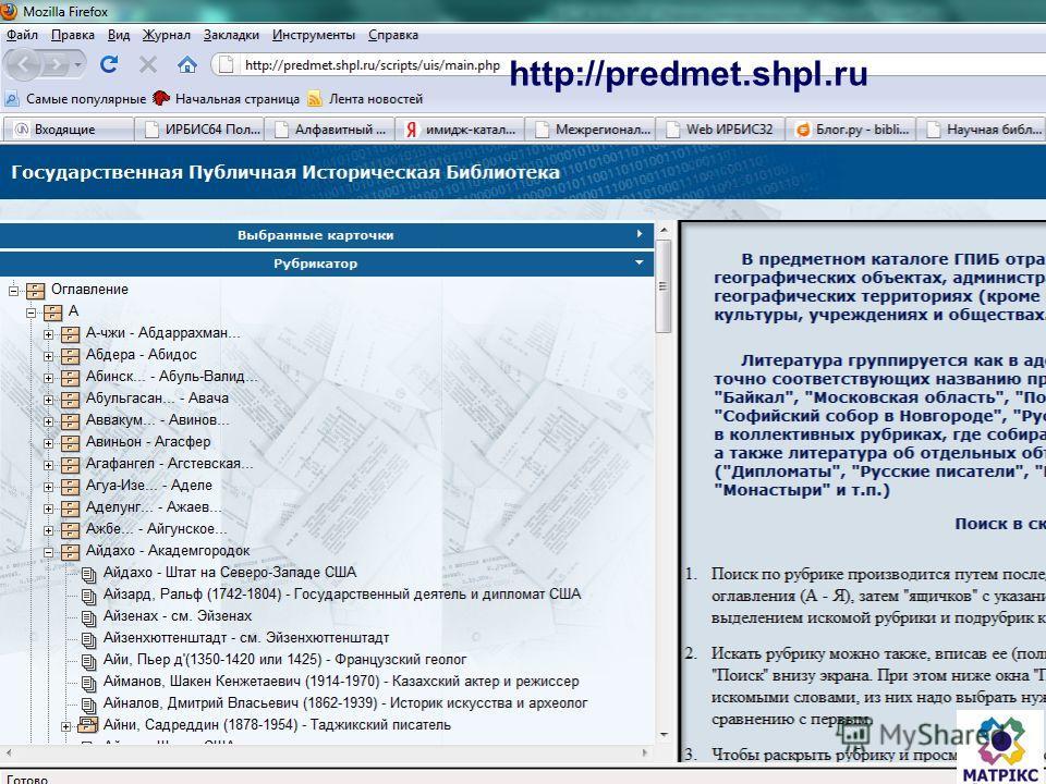 http://predmet.shpl.ru