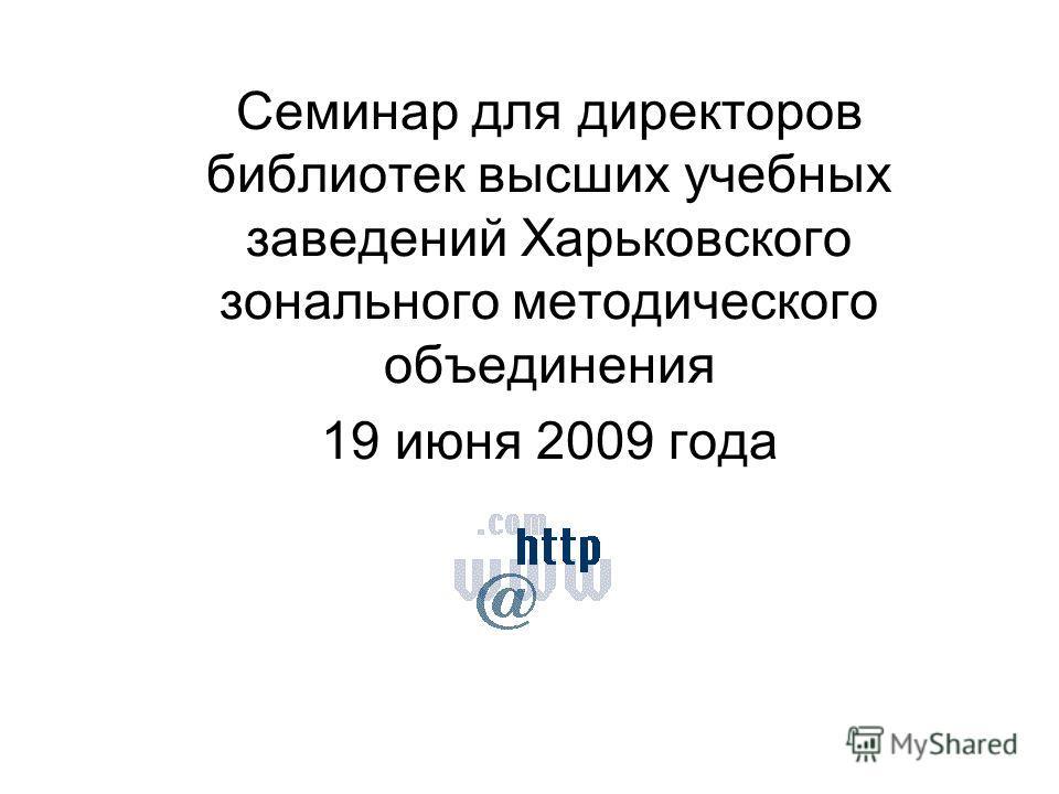 Семинар для директоров библиотек высших учебных заведений Харьковского зонального методического объединения 19 июня 2009 года