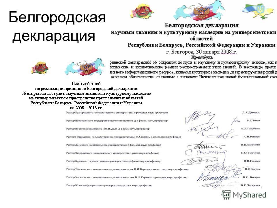 Белгородская декларация