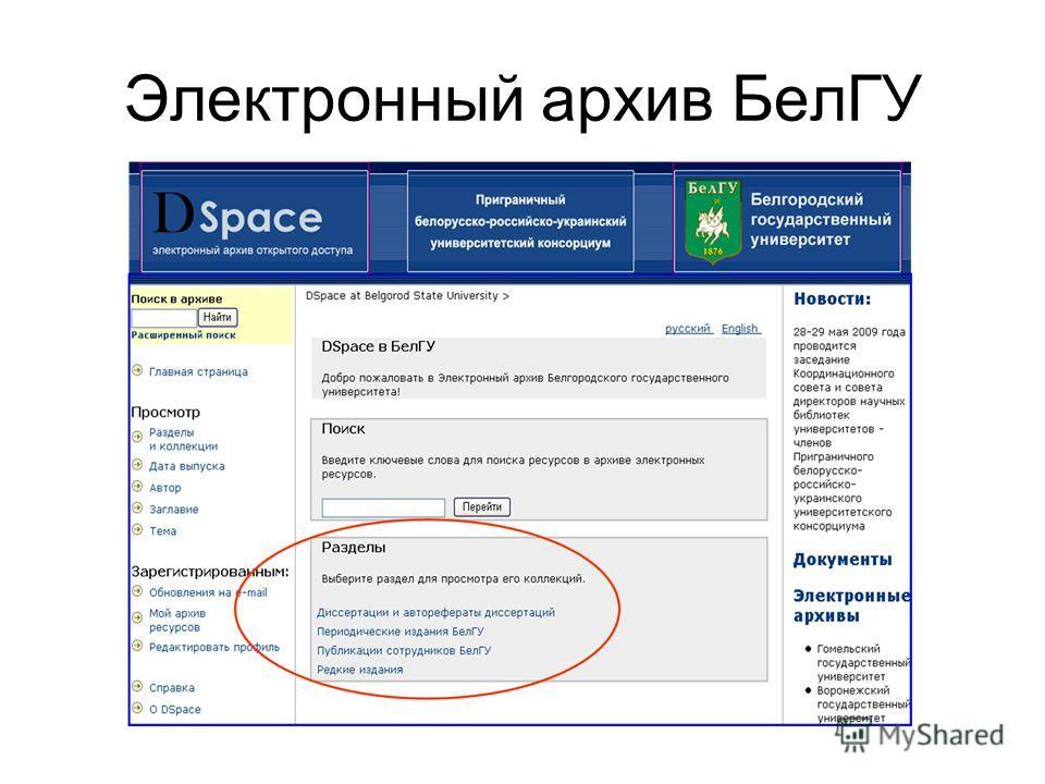 Электронный архив БелГУ