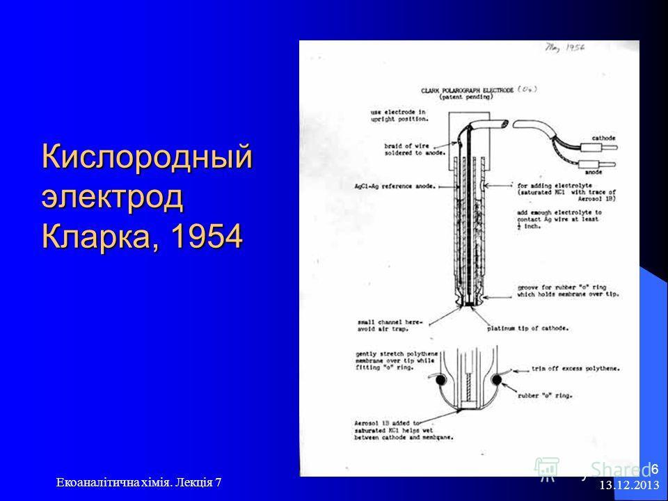 13.12.2013 Екоаналітична хімія. Лекція 7 6 Кислородный электрод Кларка, 1954