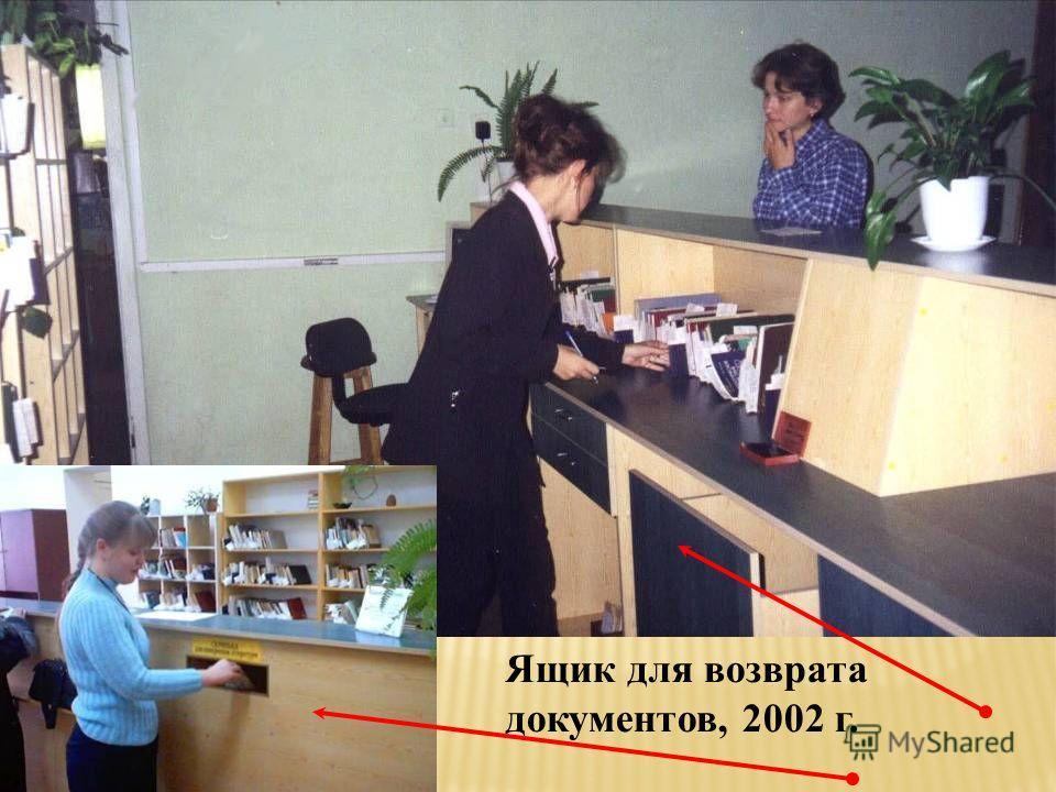 Ящик для возврата документов, 2002 г.