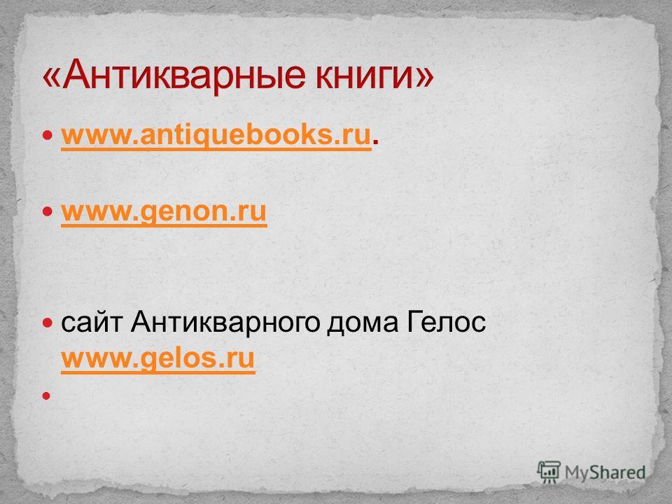 www.antiquebooks.ru. www.antiquebooks.ru www.genon.ru сайт Антикварного дома Гелос www.gelos.ru www.gelos.ru