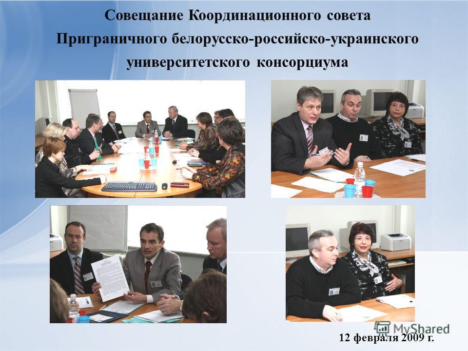 Совещание Координационного совета Приграничного белорусско-российско-украинского университетского консорциума 12 февраля 2009 г.