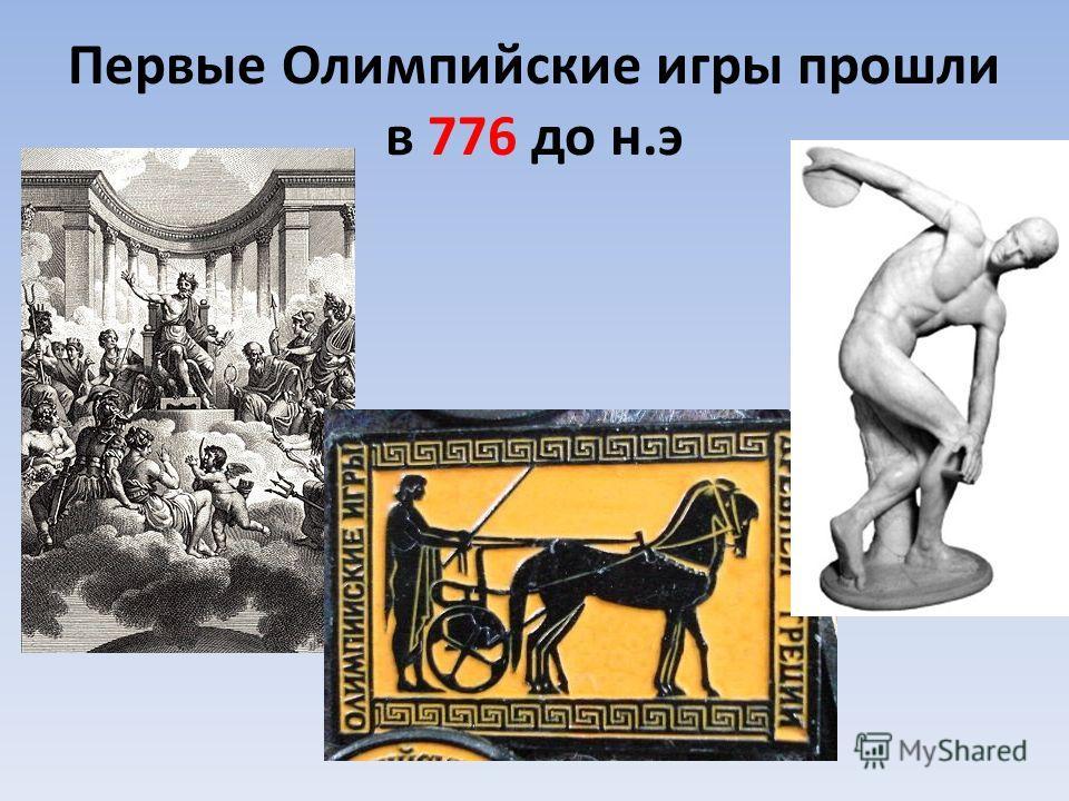 Первые Олимпийские игры прошли в 776 до н.э