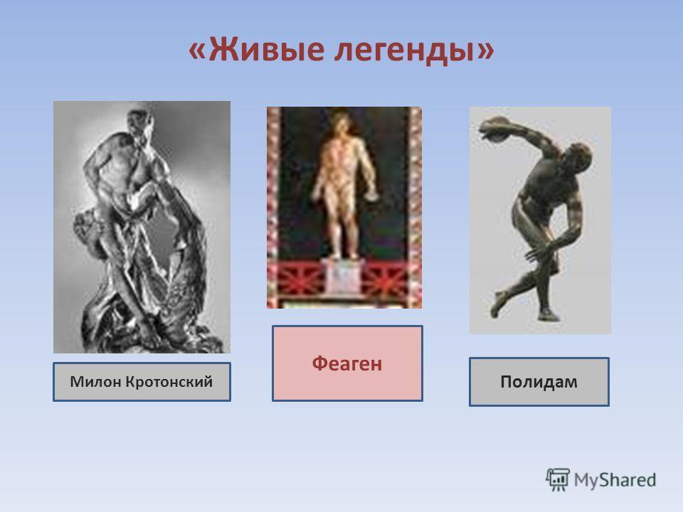 «Живые легенды» Милон Кротонский Феаген Полидам