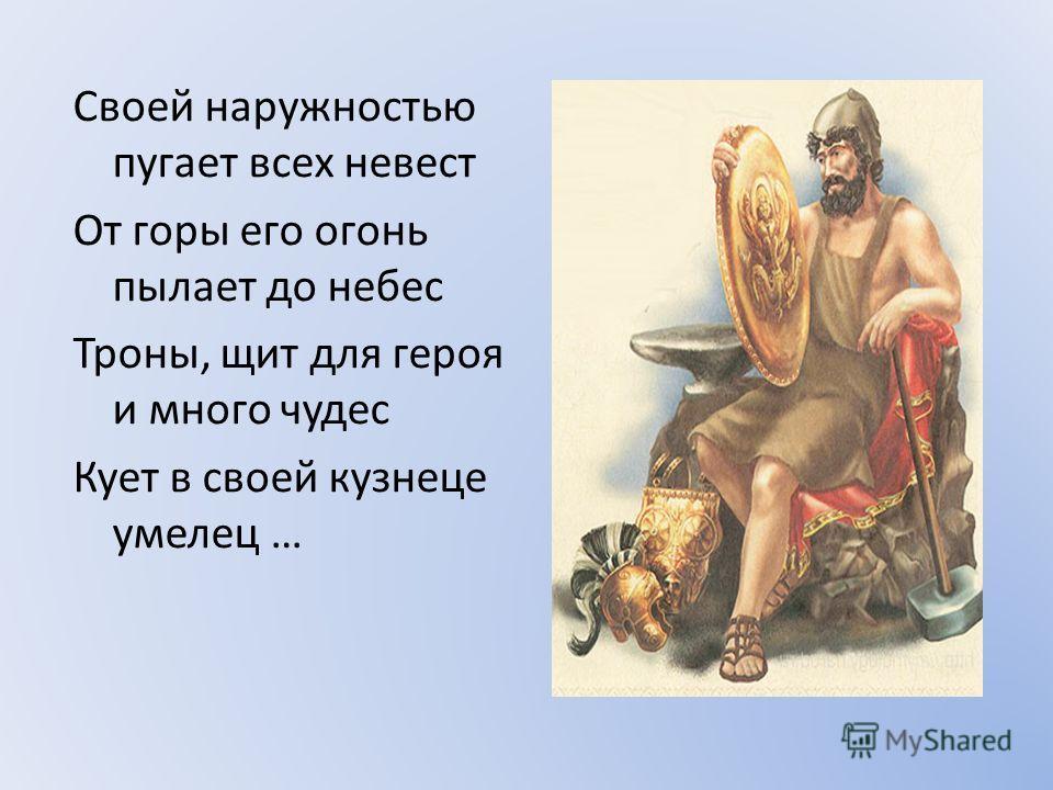 Своей наружностью пугает всех невест От горы его огонь пылает до небес Троны, щит для героя и много чудес Кует в своей кузнеце умелец …