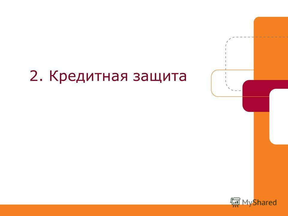 2. Кредитная защита