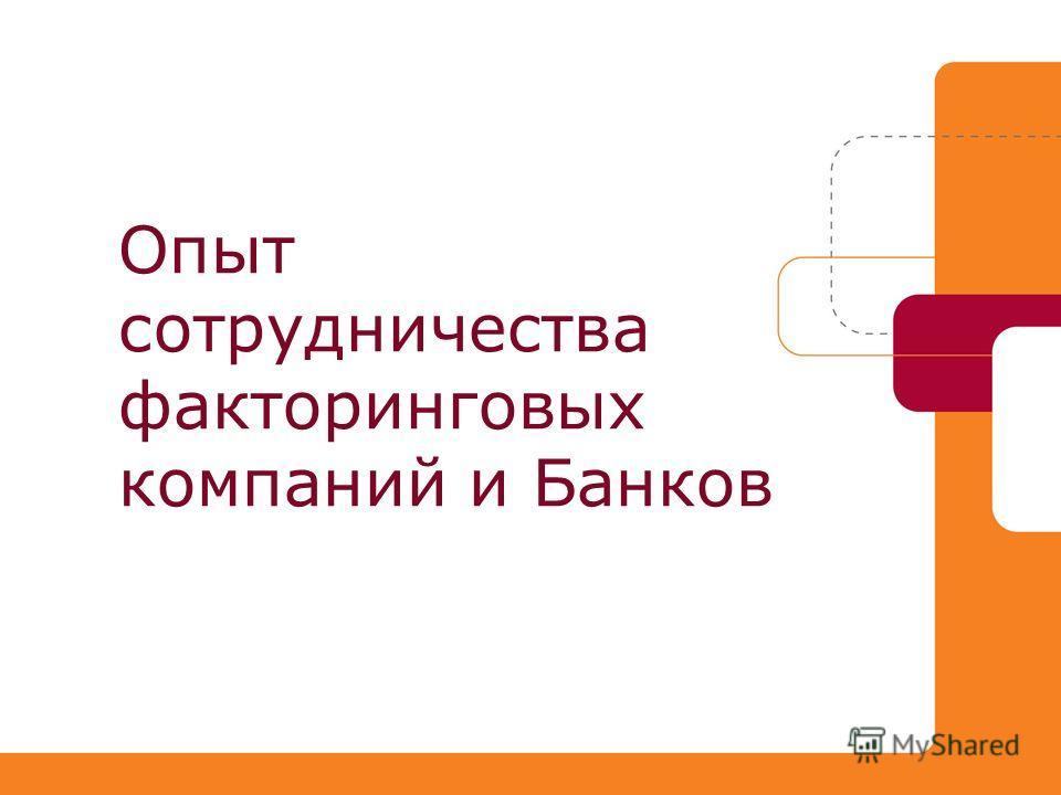 Опыт сотрудничества факторинговых компаний и Банков