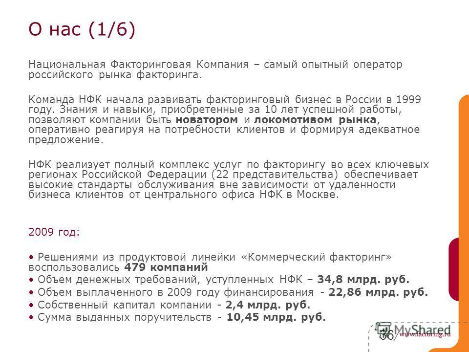 36 О нас (1/6) Национальная Факторинговая Компания – самый опытный оператор российского рынка факторинга. Команда НФК начала развивать факторинговый бизнес в России в 1999 году. Знания и навыки, приобретенные за 10 лет успешной работы, позволяют комп