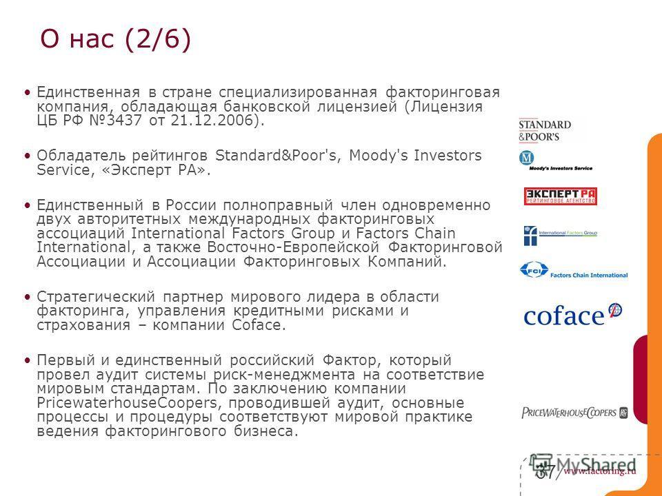 37 О нас (2/6) Единственная в стране специализированная факторинговая компания, обладающая банковской лицензией (Лицензия ЦБ РФ 3437 от 21.12.2006). Обладатель рейтингов Standard&Poor's, Moody's Investors Service, «Эксперт РА». Единственный в России