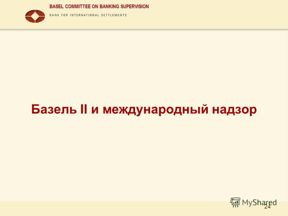 BASEL COMMITTEE ON BANKING SUPERVISION 24 Базель II и международный надзор