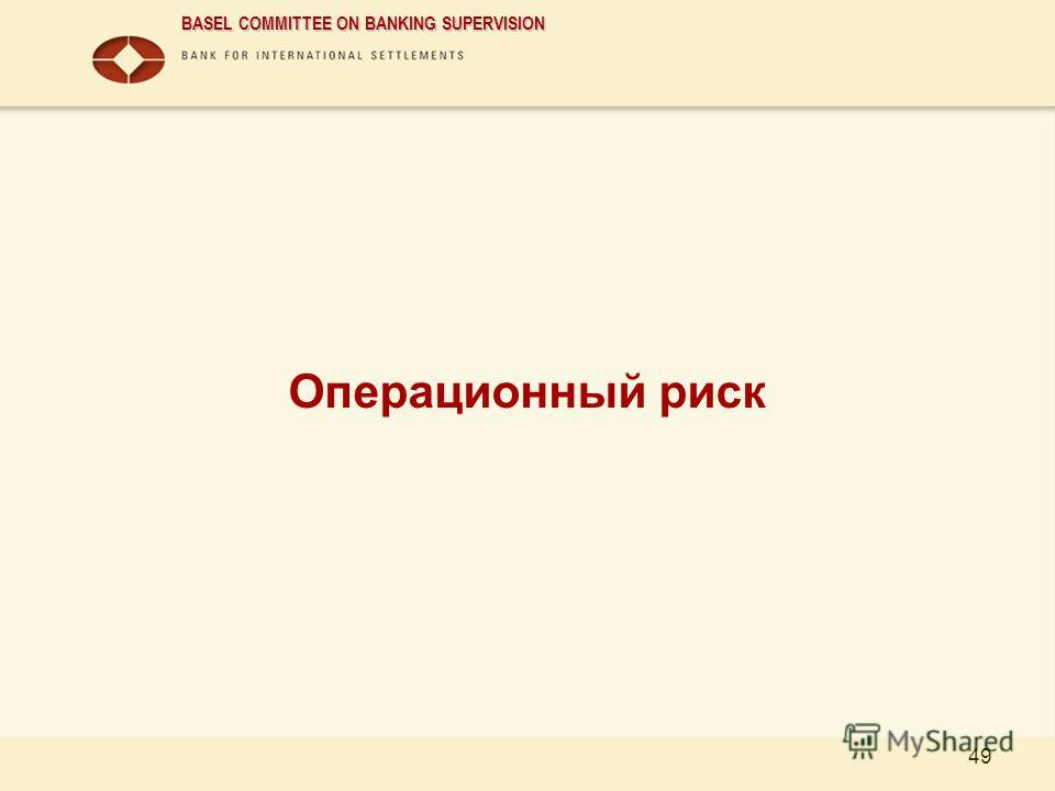 BASEL COMMITTEE ON BANKING SUPERVISION 49 Операционный риск