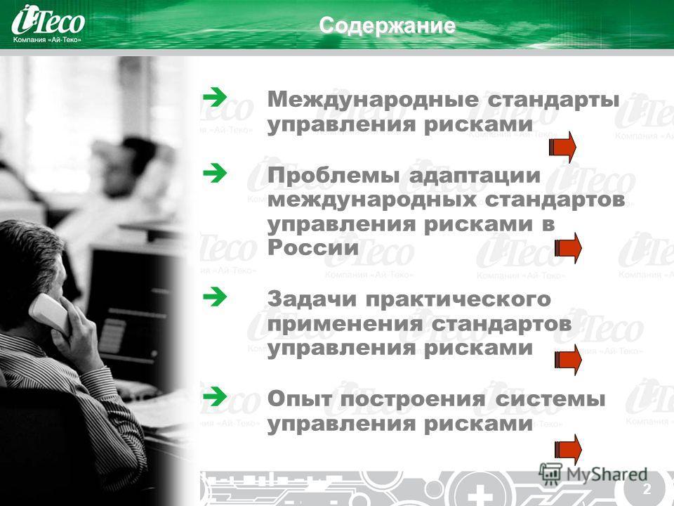 2Содержание Международные стандарты управления рисками Проблемы адаптации международных стандартов управления рисками в России Задачи практического применения стандартов управления рисками Опыт построения системы управления рисками