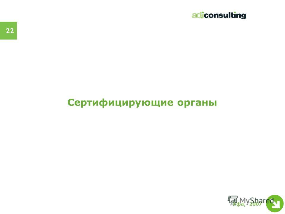 21 Уфа, 2007 Сводный текст ISO+АРБ