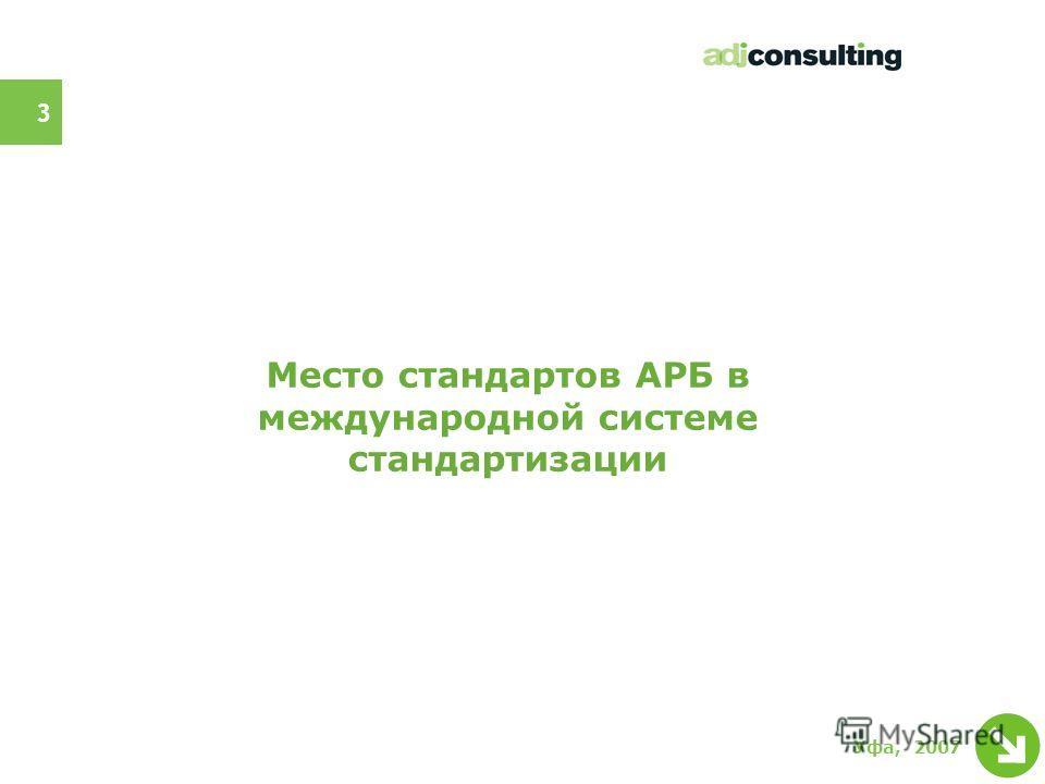 2 Уфа, 2007 Компания ADJ Consulting: позиционирование и услуги Компания «ADJ Consulting» (Adjust Media Consulting) основана в 1998г. ADJ Consulting оказывает консультационные услуги в области систем менеджмента качества в том числе и кредитно-финансо