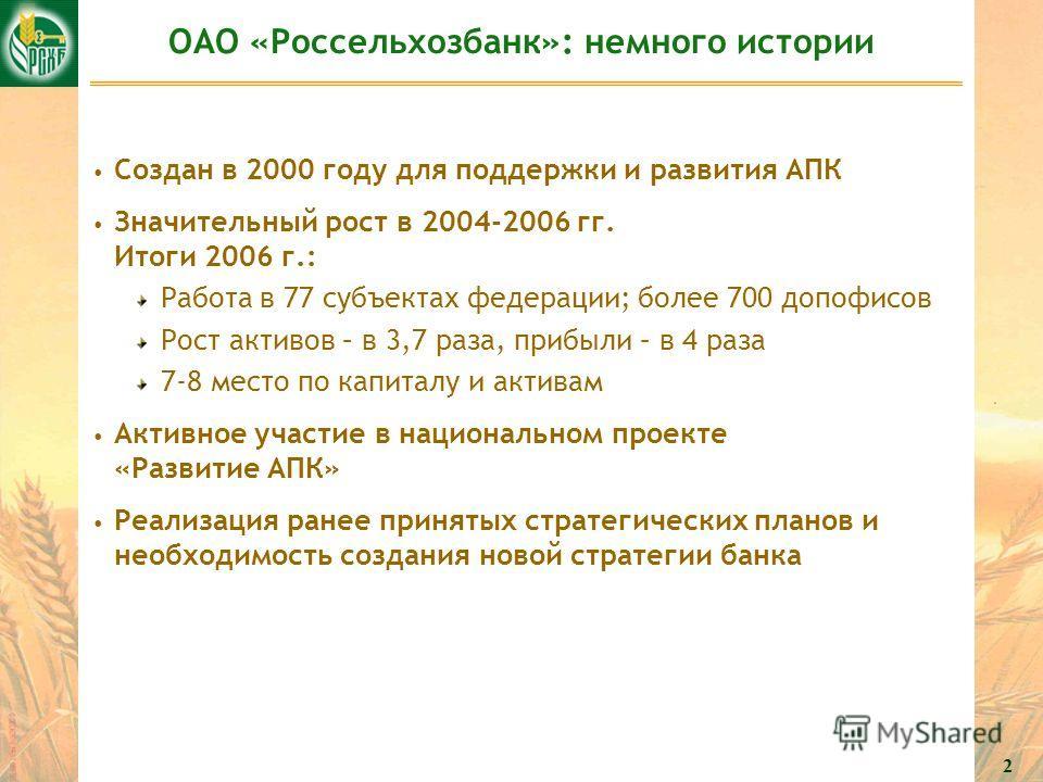 2 ОАО «Россельхозбанк»: немного истории Создан в 2000 году для поддержки и развития АПК Значительный рост в 2004-2006 гг. Итоги 2006 г.: Работа в 77 субъектах федерации; более 700 допофисов Рост активов – в 3,7 раза, прибыли – в 4 раза 7-8 место по к