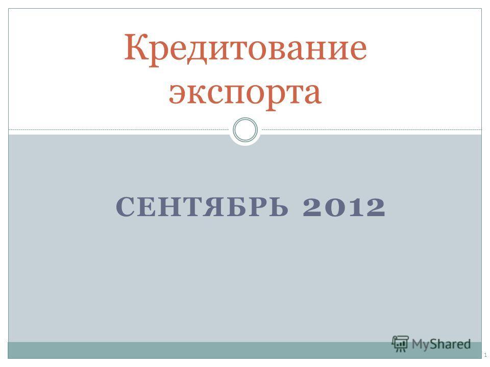 СЕНТЯБРЬ 2012 Кредитование экспорта 1