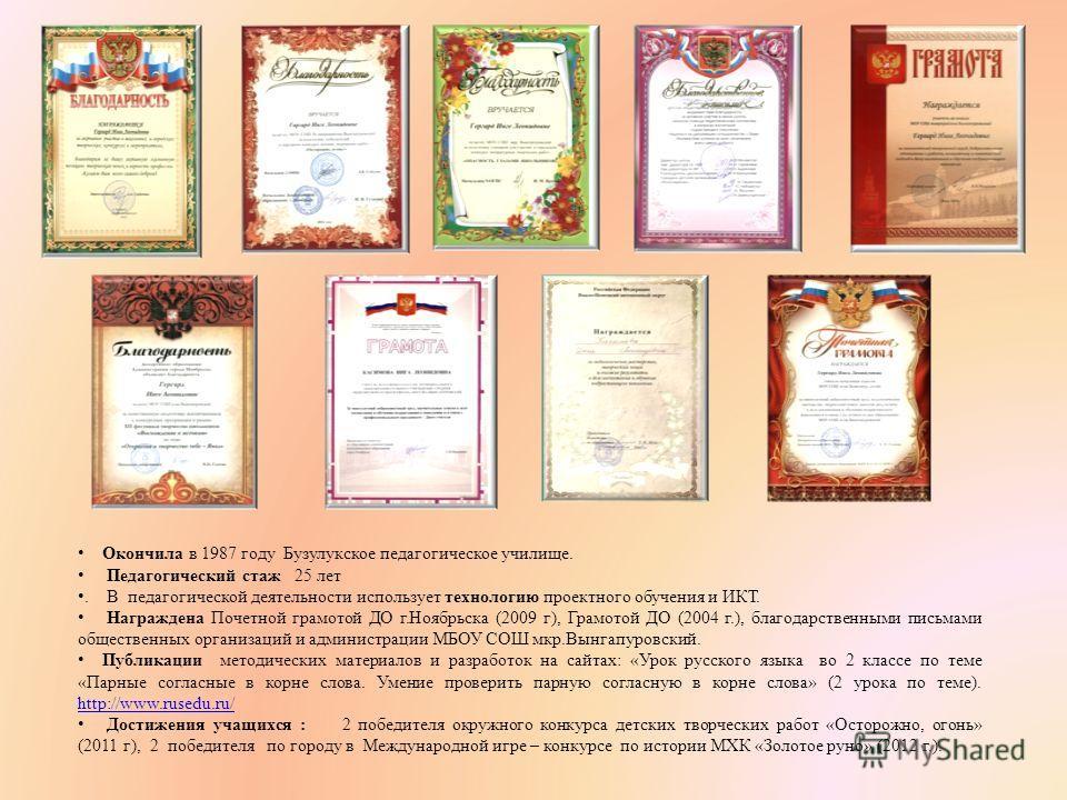 Окончила в 1987 году Бузулукское педагогическое училище. Педагогический стаж 25 лет. В педагогической деятельности использует технологию проектного обучения и ИКТ. Награждена Почетной грамотой ДО г.Ноябрьска (2009 г), Грамотой ДО (2004 г.), благодарс