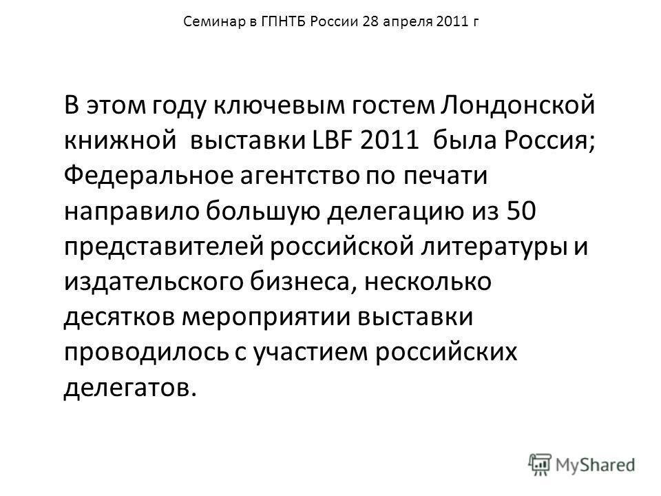В этом году ключевым гостем Лондонской книжной выставки LBF 2011 была Россия; Федеральное агентство по печати направило большую делегацию из 50 представителей российской литературы и издательского бизнеса, несколько десятков мероприятии выставки пров