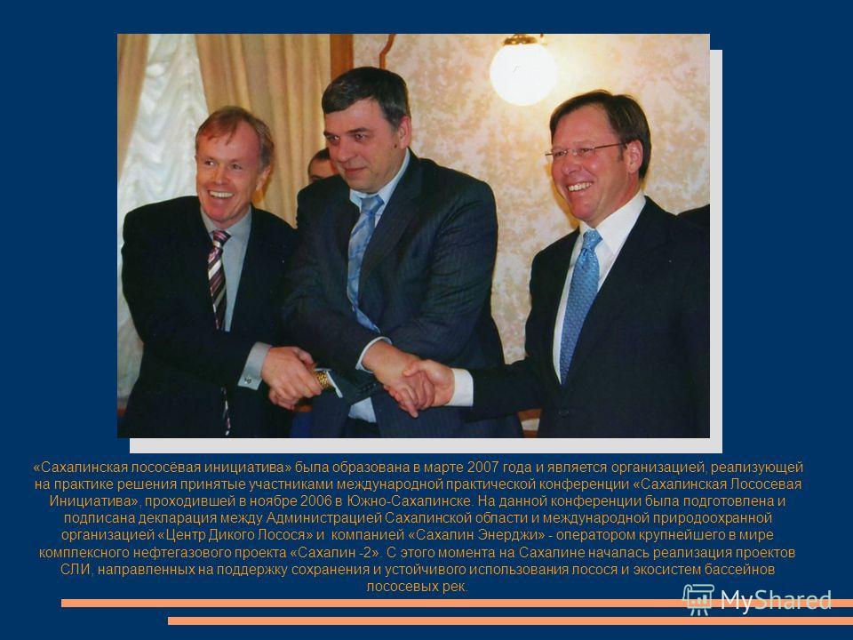 «Сахалинская лососёвая инициатива» была образована в марте 2007 года и является организацией, реализующей на практике решения принятые участниками международной практической конференции «Сахалинская Лососевая Инициатива», проходившей в ноябре 2006 в