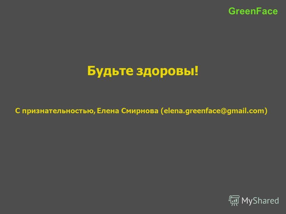 Будьте здоровы! С признательностью, Елена Смирнова (elena.greenface@gmail.com)