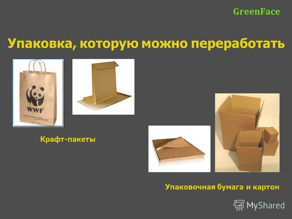 GreenFace Упаковка, которую можно переработать Крафт-пакеты Упаковочная бумага и картон