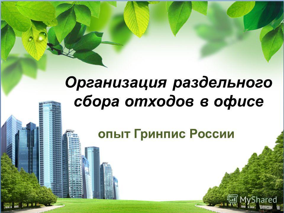 Организация раздельного сбора отходов в офисе опыт Гринпис России