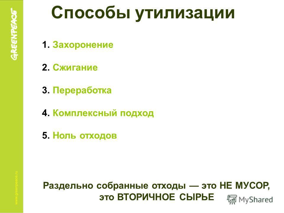 Способы утилизации 1.Захоронение 2.Сжигание 3.Переработка 4.Комплексный подход 5.Ноль отходов Раздельно собранные отходы это НЕ МУСОР, это ВТОРИЧНОЕ СЫРЬЕ