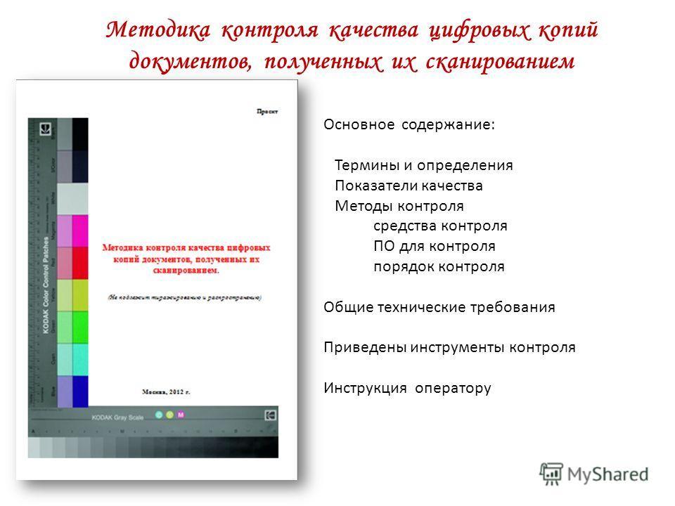 Методика контроля качества цифровых копий документов, полученных их сканированием Основное содержание: Термины и определения Показатели качества Методы контроля средства контроля ПО для контроля порядок контроля Общие технические требования Приведены
