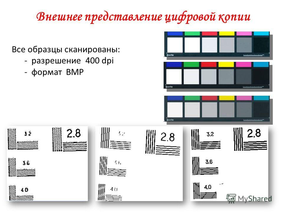 Внешнее представление цифровой копии Все образцы сканированы: - разрешение 400 dpi - формат BMP