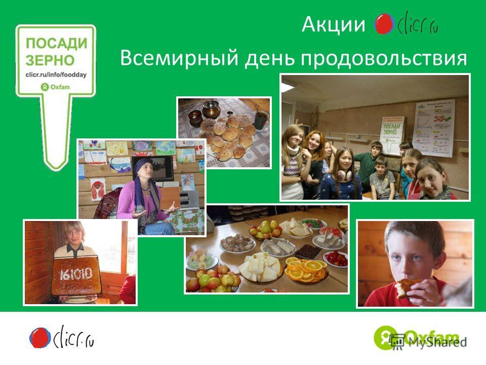 Всемирный день продовольствия Акции