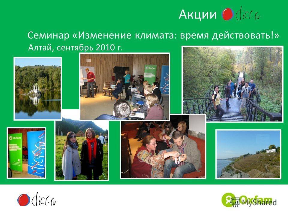 Семинар «Изменение климата: время действовать!» Акции Алтай, сентябрь 2010 г.