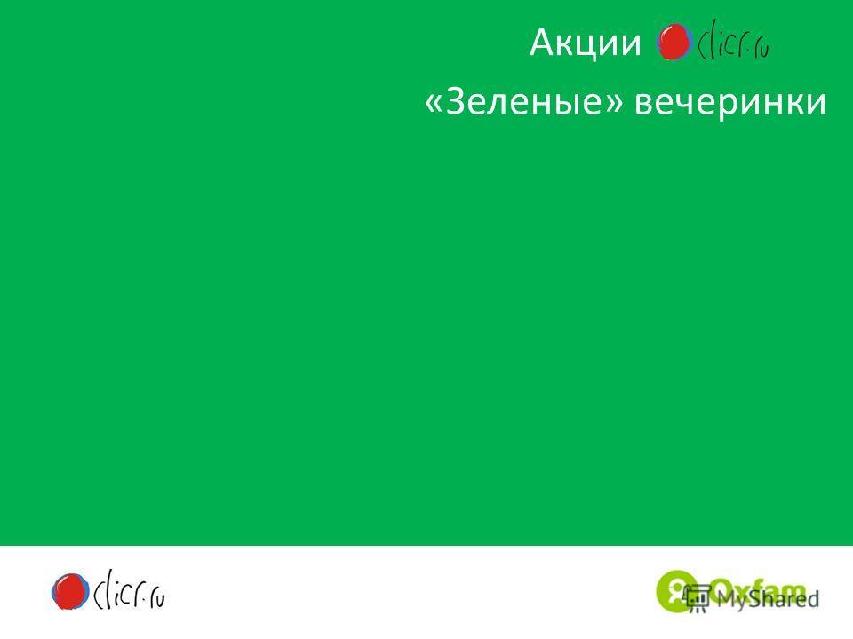 «Зеленые» вечеринки Акции