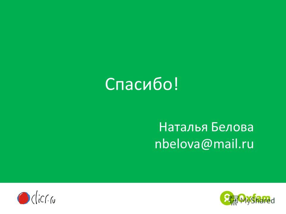 Спасибо! Наталья Белова nbelova@mail.ru
