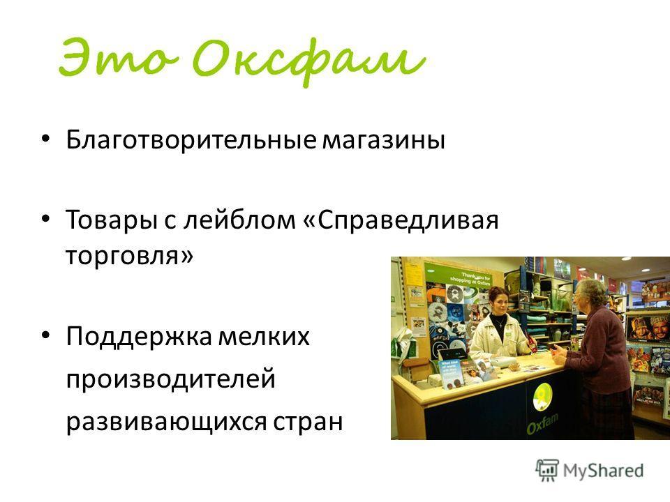 Благотворительные магазины Товары с лейблом «Справедливая торговля» Поддержка мелких производителей развивающихся стран