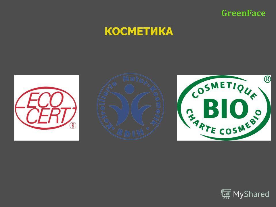 КОСМЕТИКА GreenFace