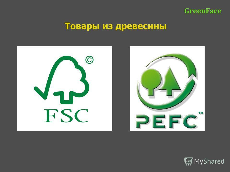 Товары из древесины GreenFace