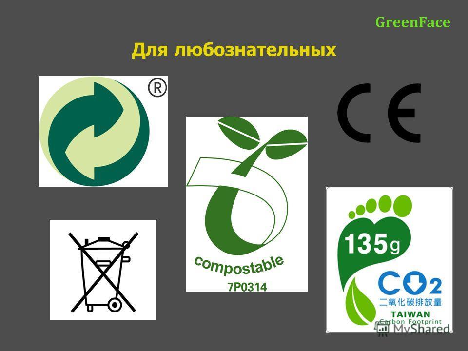 Для любознательных GreenFace