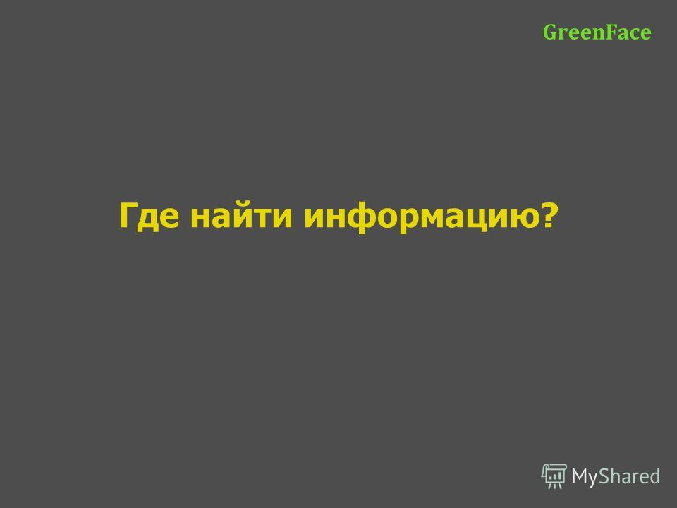Где найти информацию? GreenFace