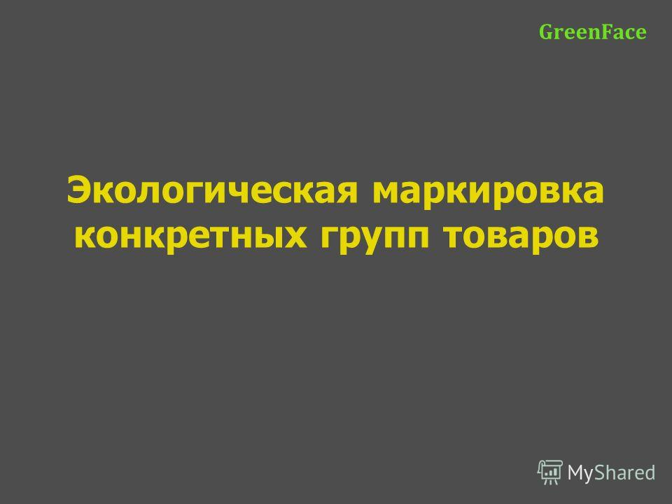 Экологическая маркировка конкретных групп товаров GreenFace