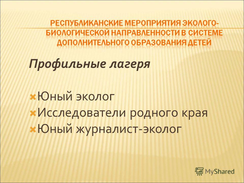 Профильные лагеря Юный эколог Исследователи родного края Юный журналист-эколог