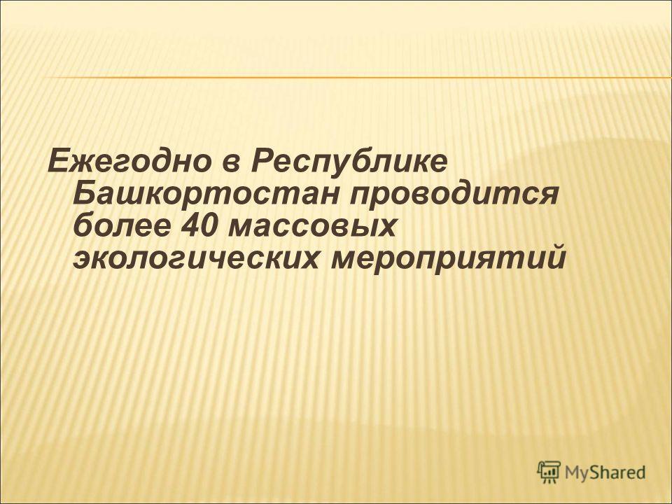 Ежегодно в Республике Башкортостан проводится более 40 массовых экологических мероприятий
