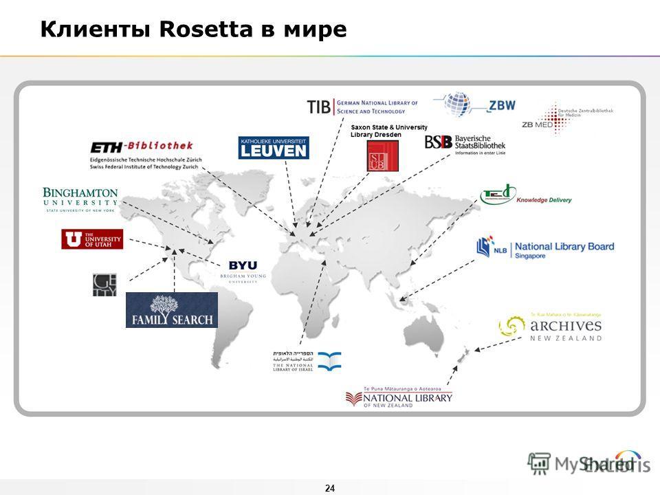 24 Клиенты Rosetta в мире