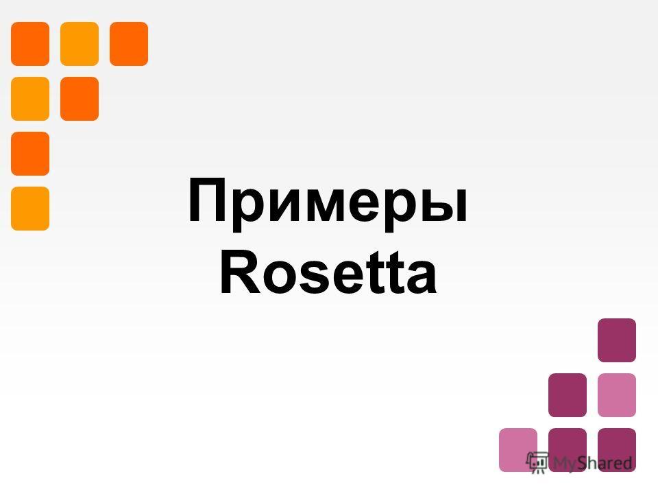 27 Примеры Rosetta