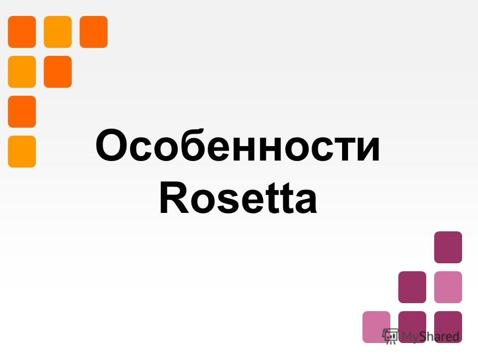 32 Особенности Rosetta