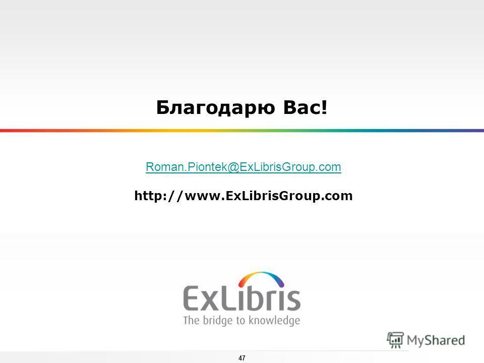 47 Ex Libris Ltd., 2013 - Internal and Confidential 47 Благодарю Вас! Roman.Piontek@ExLibrisGroup.com http://www.ExLibrisGroup.com