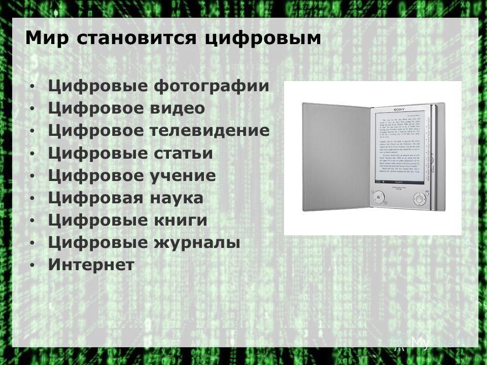 © Ex Libris, Ltd., 2010. Proprietary and confidential. Мир становится цифровым Цифровые фотографии Цифровое видео Цифровое телевидение Цифровые статьи Цифровое учение Цифровая наука Цифровые книги Цифровые журналы Интернет
