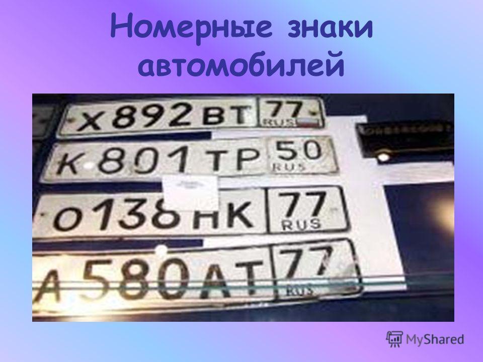 Номерные знаки автомобилей